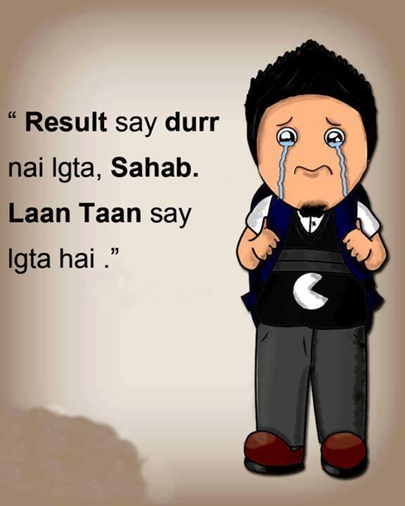 Results Se Dar Nahi Lagta