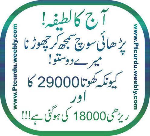 Aaj Ka Latifa Funny Image