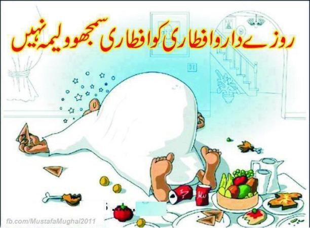 Aftari Ke bad