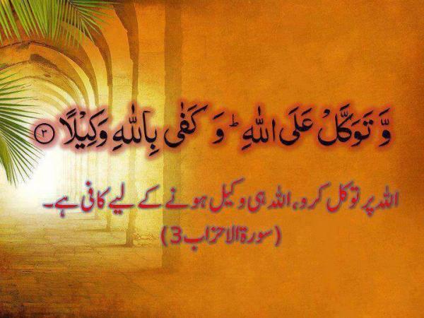 Allah Hi kafi hai