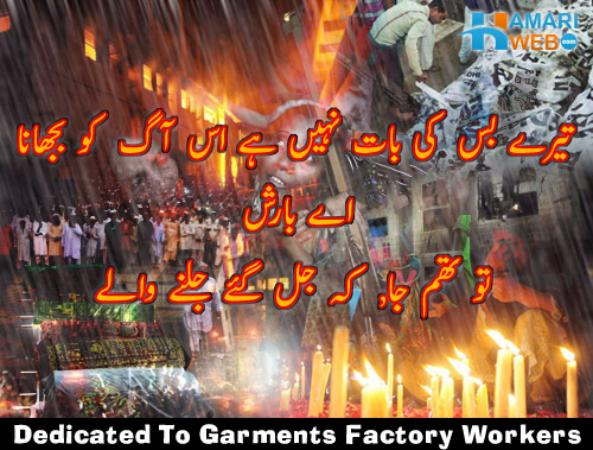 Dedicated To Garment Factory Workers