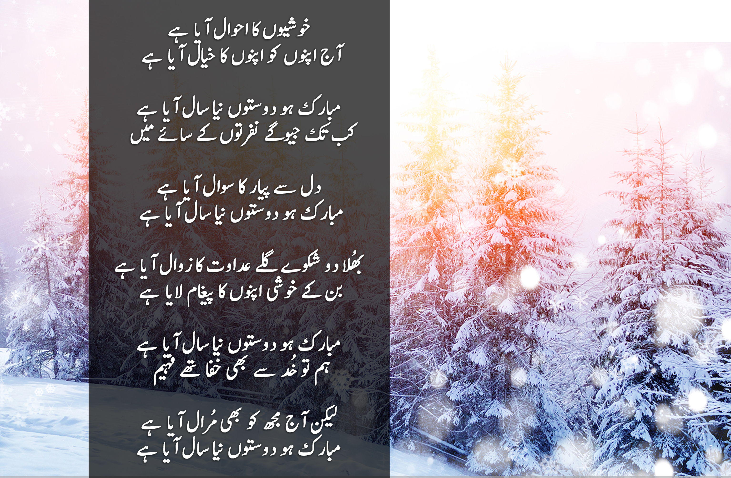 New Year Poetry