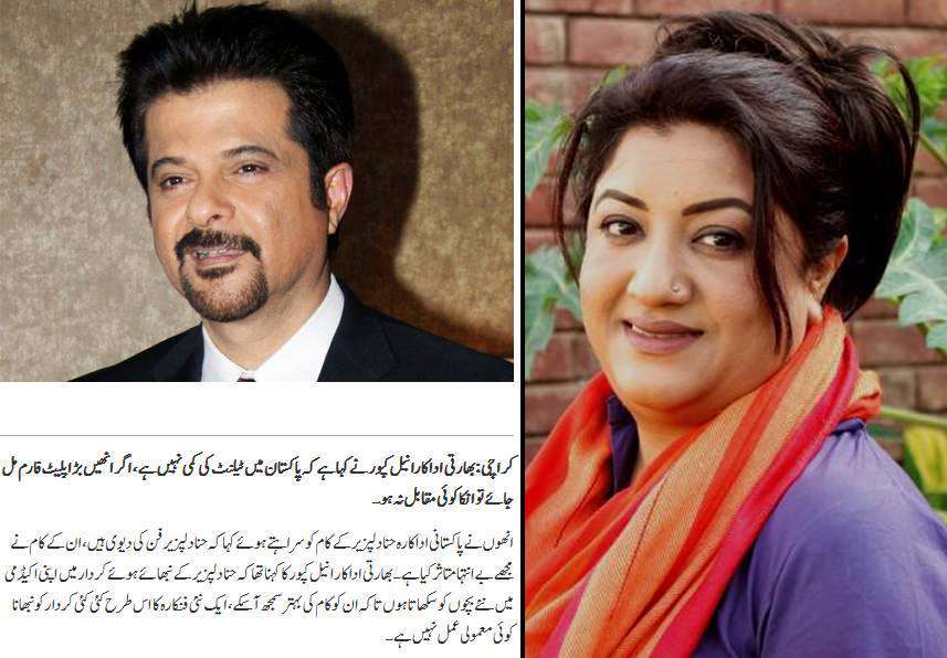Anil Kapoor About Hina Dilpazeer - Arts & Entertainment Images ...