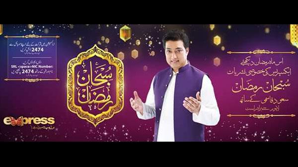 Express Presents Subhan Ramzan With Saud Qasmi