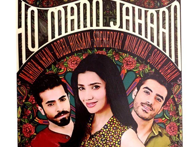Ho Mann Jahaan Pakistani Upcoming Movie in 2015