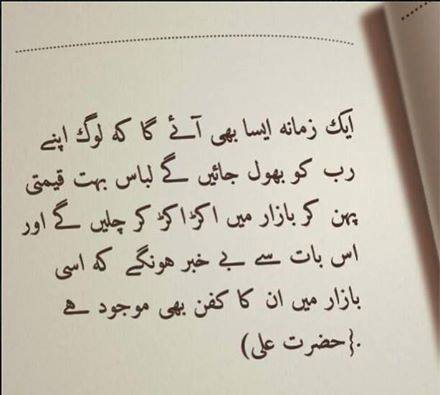 Quote By Hazrat Ali A.S