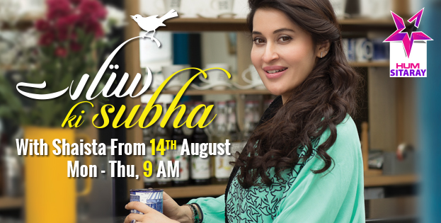 Shaista Lodhi Comeback With Sitaray Ki Subhah On Hum Sitaray