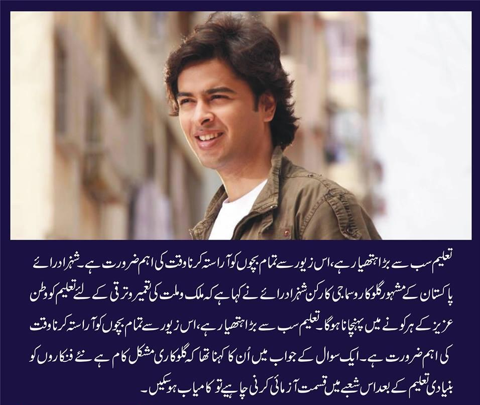 Singer Shehzad Roy Interview About Education In Pakistan