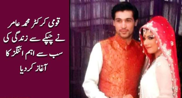 Cricketer Mohammad Amir Nikkah Picture