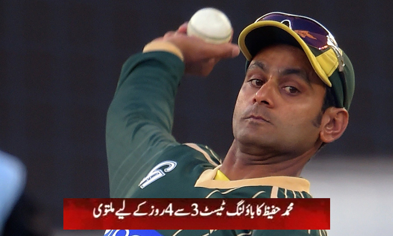 Mohammad Hafeez Bowling Test Postponed