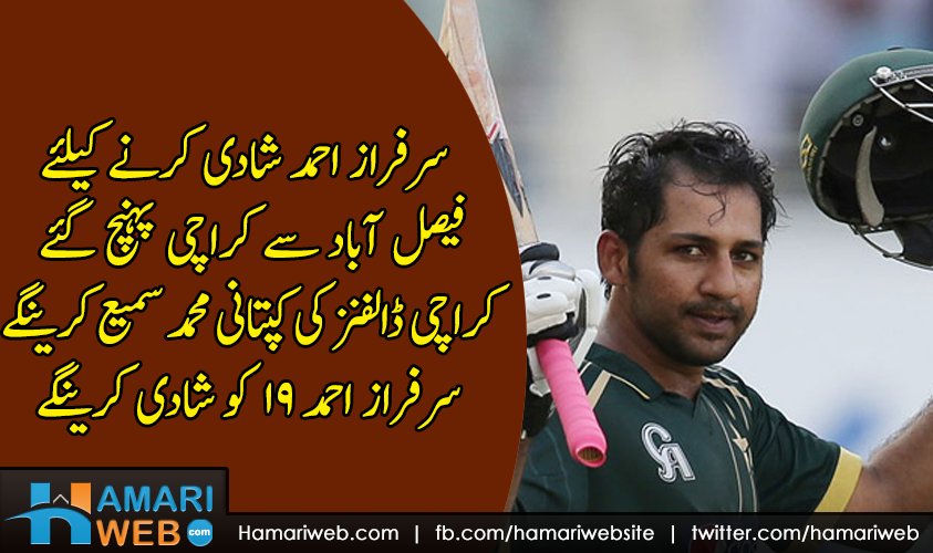 Sarfraz Ahmed Is Ready To Get Married
