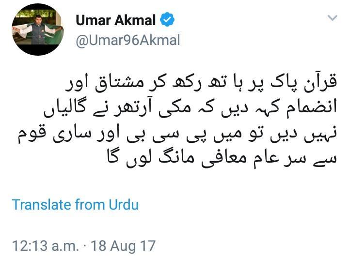 Umar Akmal Tweet