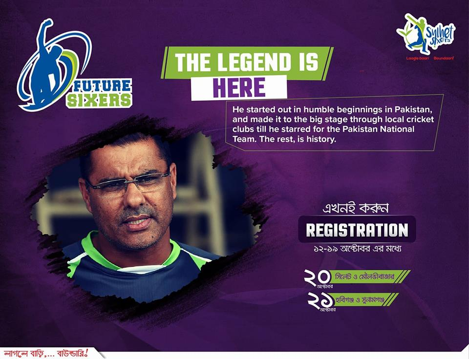 Waqar Younis Working With Young Kids In Bangladesh