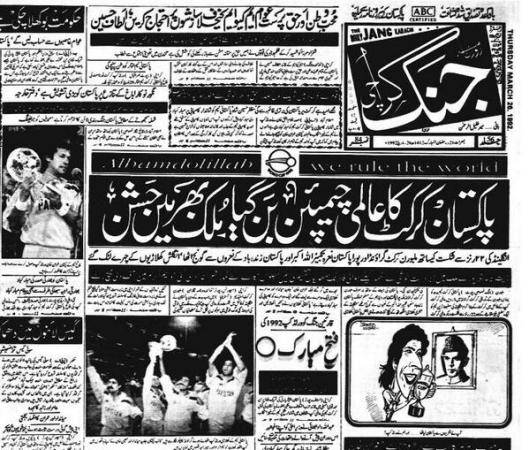World Cup 1992 - News Paper Cutting of 25th March 1992