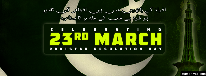 23 March Pakistan Day Fb Cover
