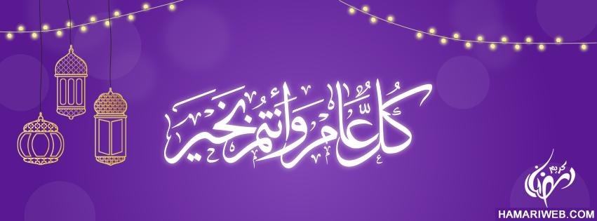 Ramadan Shareef Mubarak