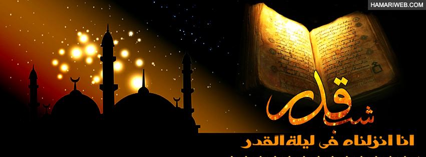 Shab e Qadar FB Cover