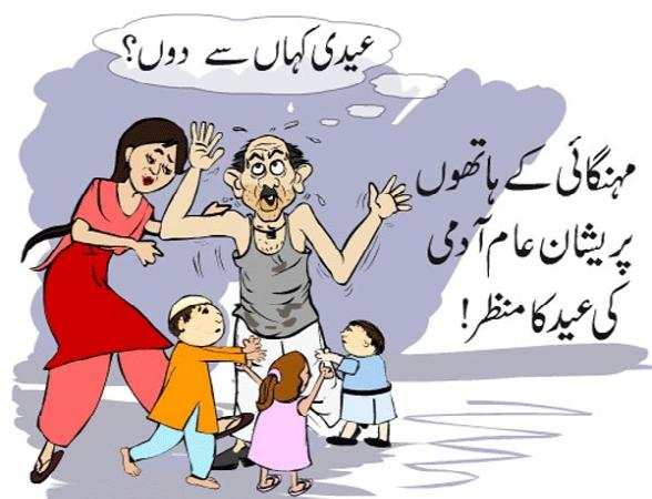 Eid Of Poor People