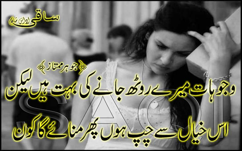 Wajoohat Meri Rooth Urdu Sad Poetry