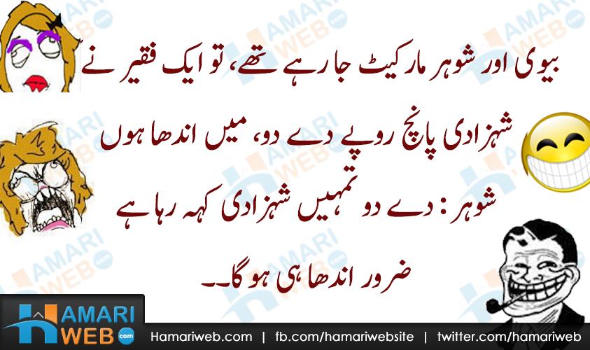 A Blind Beggar Funny Joke In Urdu