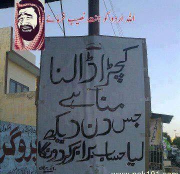 Allah Urdu Ko Jannat Naseeb Farmaey