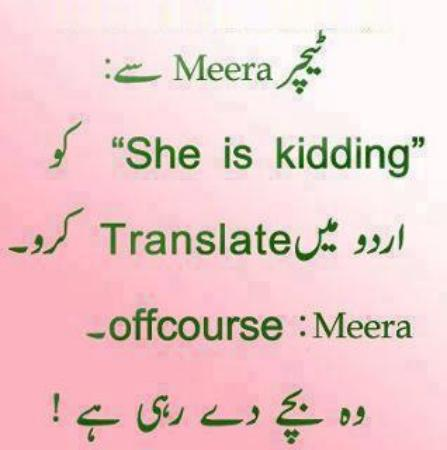 Another Meera English