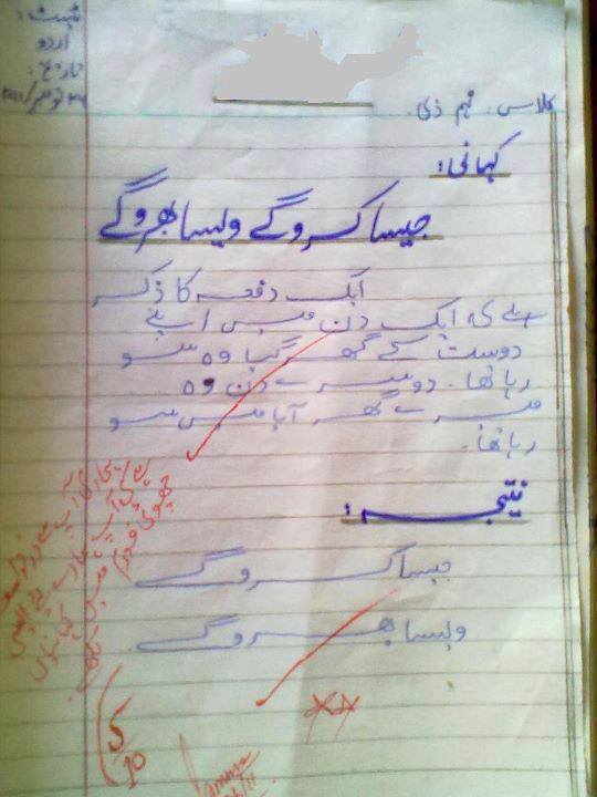 Funny Note Of Student
