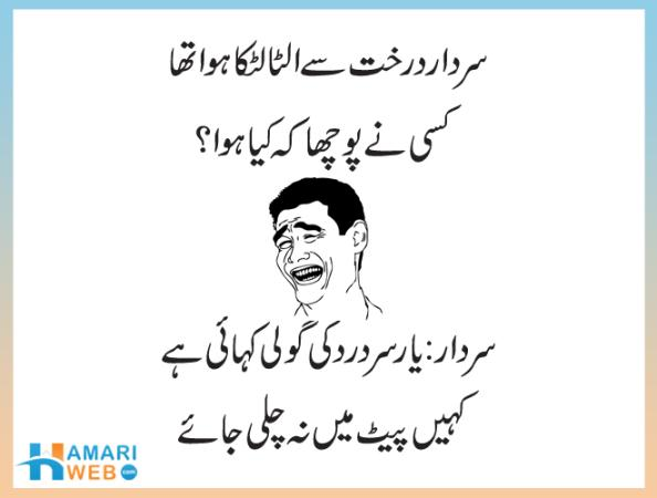 Urdu jokes in urdu