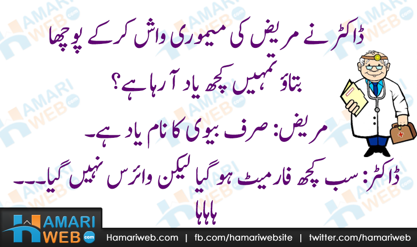 Funny Pictures Urdu