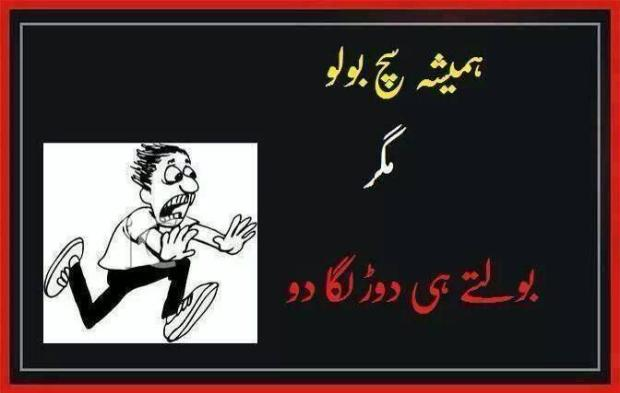 Hamesha Sach Bolo
