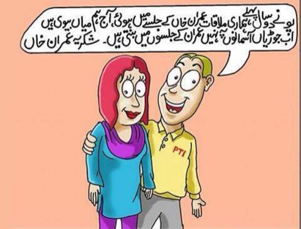 Imran Khan Jalsa Funny Joke