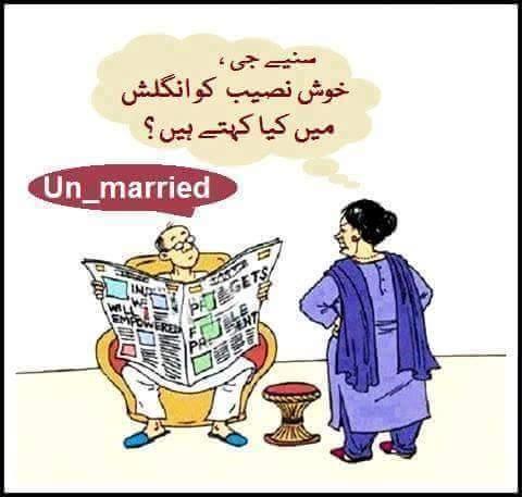 Naseeb in islam in urdu