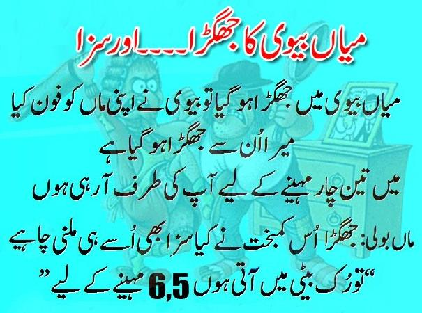 Funny Jokes In Urdu Mian Biwi