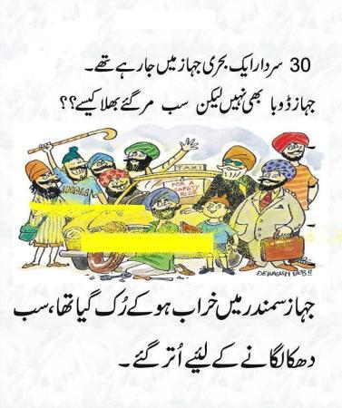 new sardar joke funny images & photos
