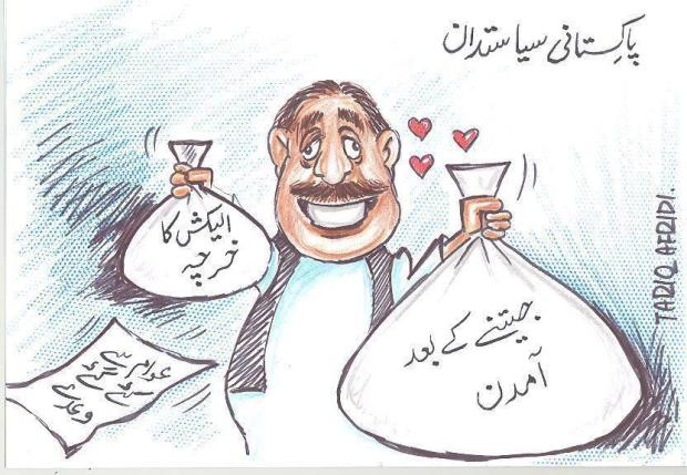 Pakistani Politicians.......