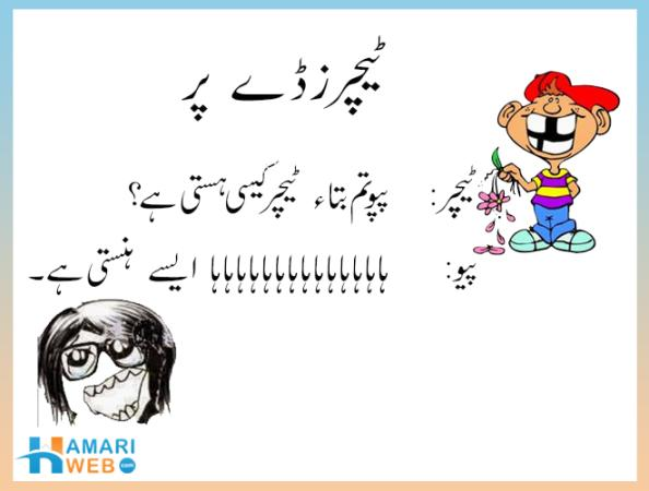 teachers day poems in urdu - photo #4