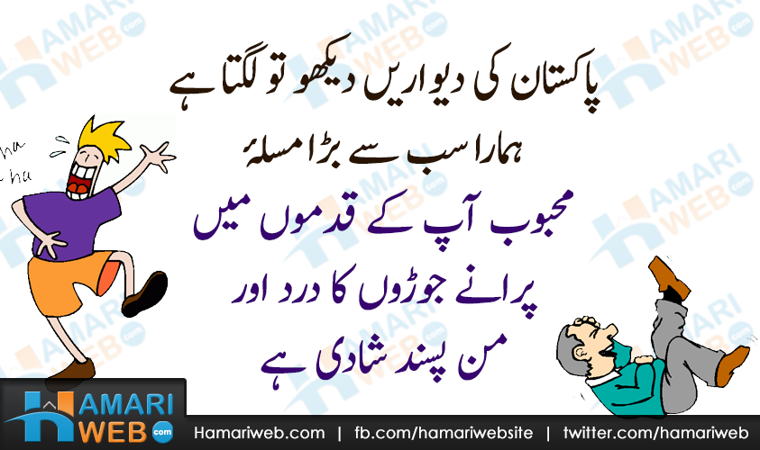 Problems Of Pakistan Funny Joke Funny Images Photos