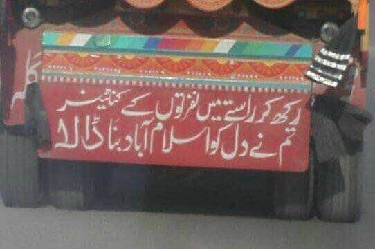 Rakh Kar Rastay Me Nafraton Kai Container