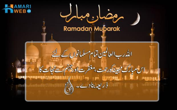 Ramadan Mubarak 2014 - Coming Soon
