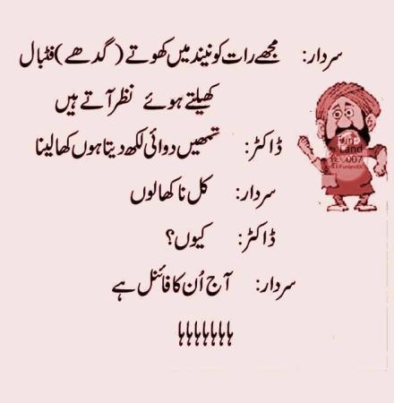 Sardar Funny Joke