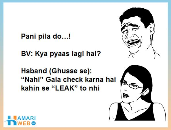 Shohar Vs Biwi