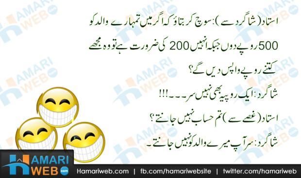 Ustad Shagird Funny Jokes - Funny Images & Photos