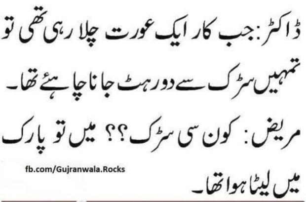 Funny Jokes In Urdu For Girls Most Commented Photos ...