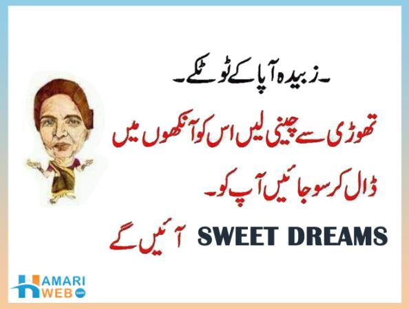 Zubaida Apa Totkay For Sweet Dreams