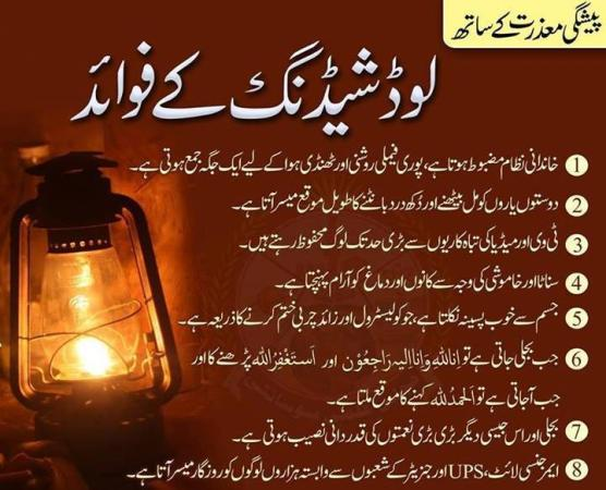 essay about load shedding in urdu (from editor of saypeoplecom: most of the students were studied in urdu in colleges and universities most subjects and books are in english the problem of load shedding is further intensifying by the gas load shedding in the pakistan.