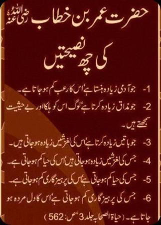 6 advices of Hazrat Umer(R.A)