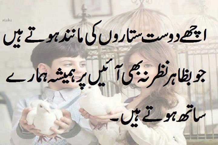 Achy Dost