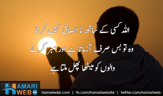 Allah Ka Insaaf