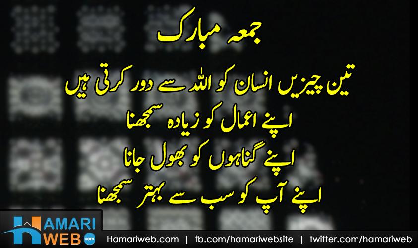 Allah Se Doori - Jumma Mubarak