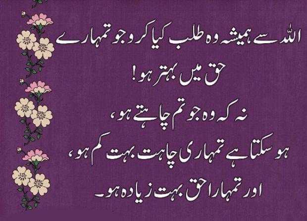 Allah Se Wo Talb Karo Jo Haq Me Behtar Ho